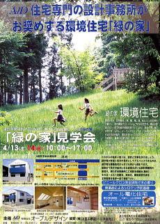 2003 新聞折込
