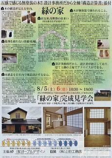 2006 新聞折込
